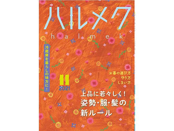 【ハルメク11月号】雑誌購読者限定プレゼント応募