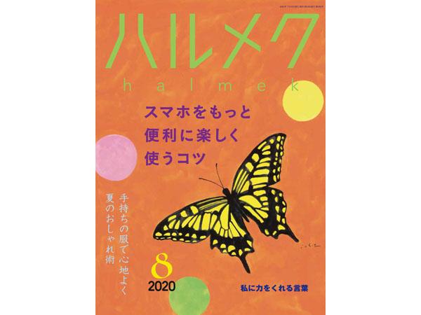 【ハルメク8月号】雑誌購読者限定プレゼント応募