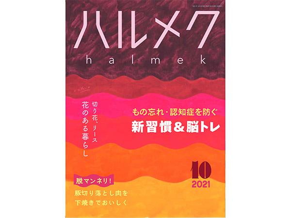 【ハルメク10月号】雑誌購読者限定プレゼント応募
