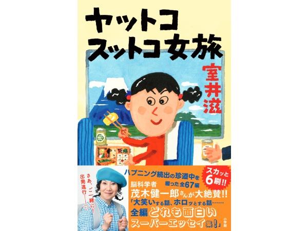 室井滋著『ヤットコスットコ女旅』 10名様