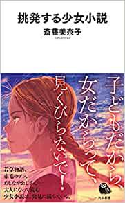 挑発する少女小説』(河出新書刊