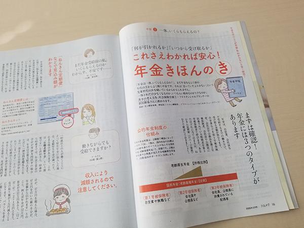 「年金、基本のき」編