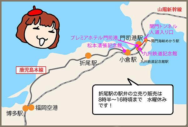 北九州旅1泊2日ベストルート