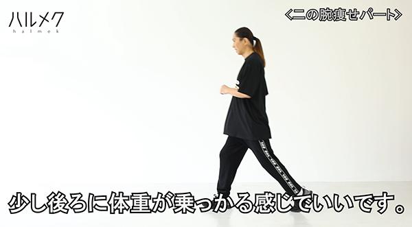 体重を後ろにかける動き