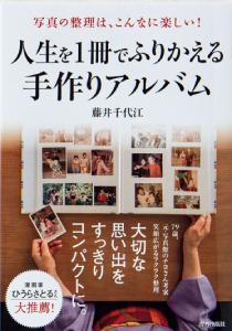 青春出版社刊 1320円