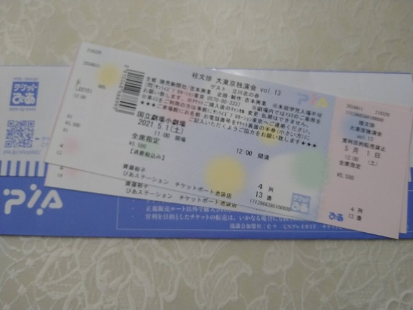 配信1周年記念・第30回文蔵組落語会