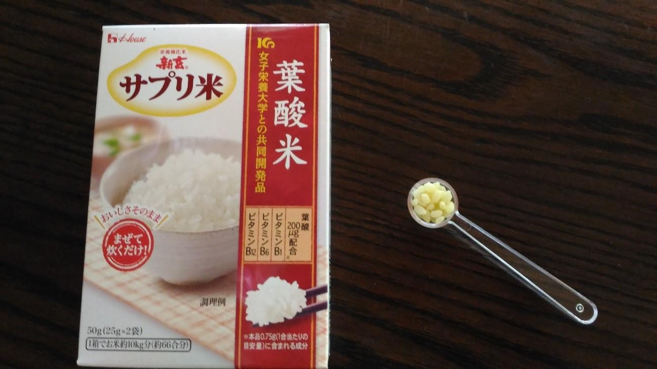 サプリ米「葉酸米」