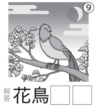 アタマの体操:イラスト漢字9