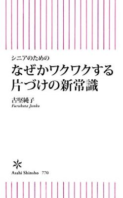 シニアのためのなぜかワクワクする片づけの新常識 (朝日新書・刊)