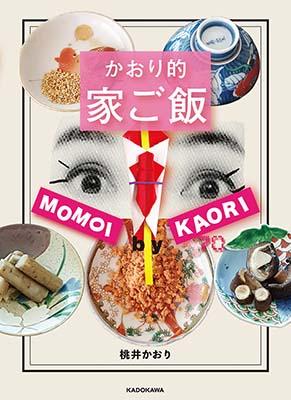 写真提供=『かおり的家ごはん』(KADOKAWA刊)