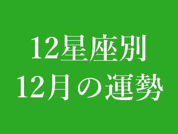 【2020年12月】12星座別無料運勢&月間占い