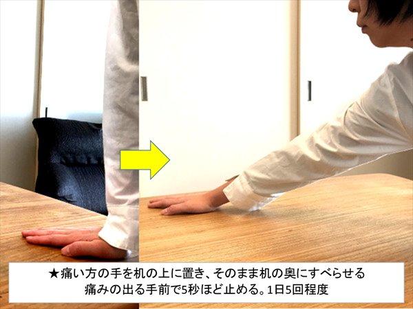 五十肩ストレッチ:痛い手を机について奥へと伸ばす