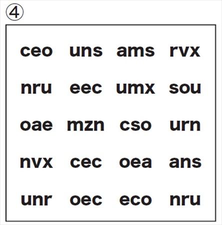 大人の脳トレドリル:同じ文字探し 問題4