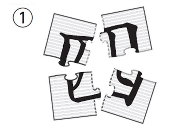 大人の脳トレドリル:漢字ジグソーパズル1問目