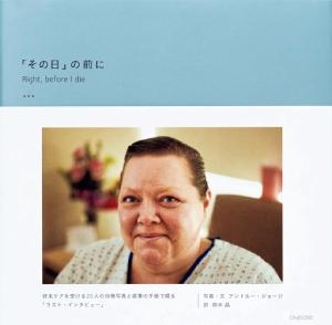 アンドルー・ジョージ(著)、鈴木晶(訳) ONDORI 刊 2420円