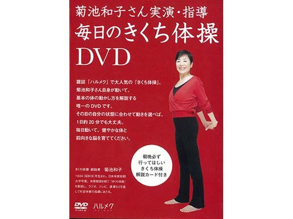 『毎日のきくち体操DVD』3240円(税込)
