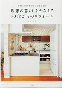 水越美枝子著『理想の暮らしをかなえる50代からのリフォーム』