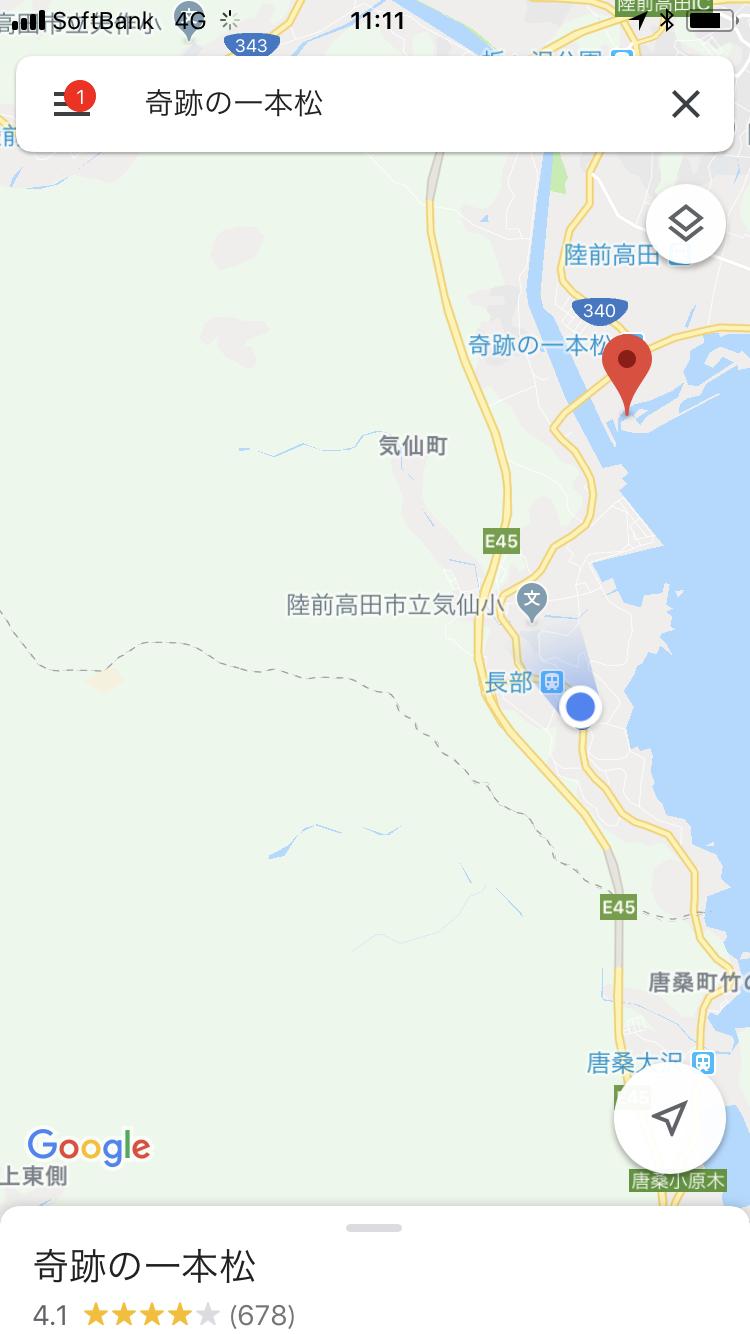 スマホのGoogle Mapで位置確認