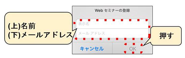「名前」と「メールアドレス」の入力画面