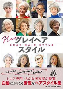 書籍『ネオ グレイヘア スタイル』(えがお美容室)