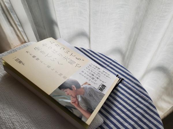 『ムカついても、やっぱり夫婦で生きていく 夫と機嫌よく暮らす知恵』