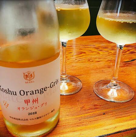 大好きな甲州種オレンジワイン