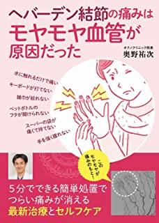 へバーデン結節の痛みはモヤモヤ血管が原因だった(ワニブックス・刊)
