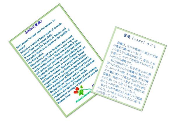 知人が作った「裂き織」の日本語リーフレットから英語リーフレットを作成