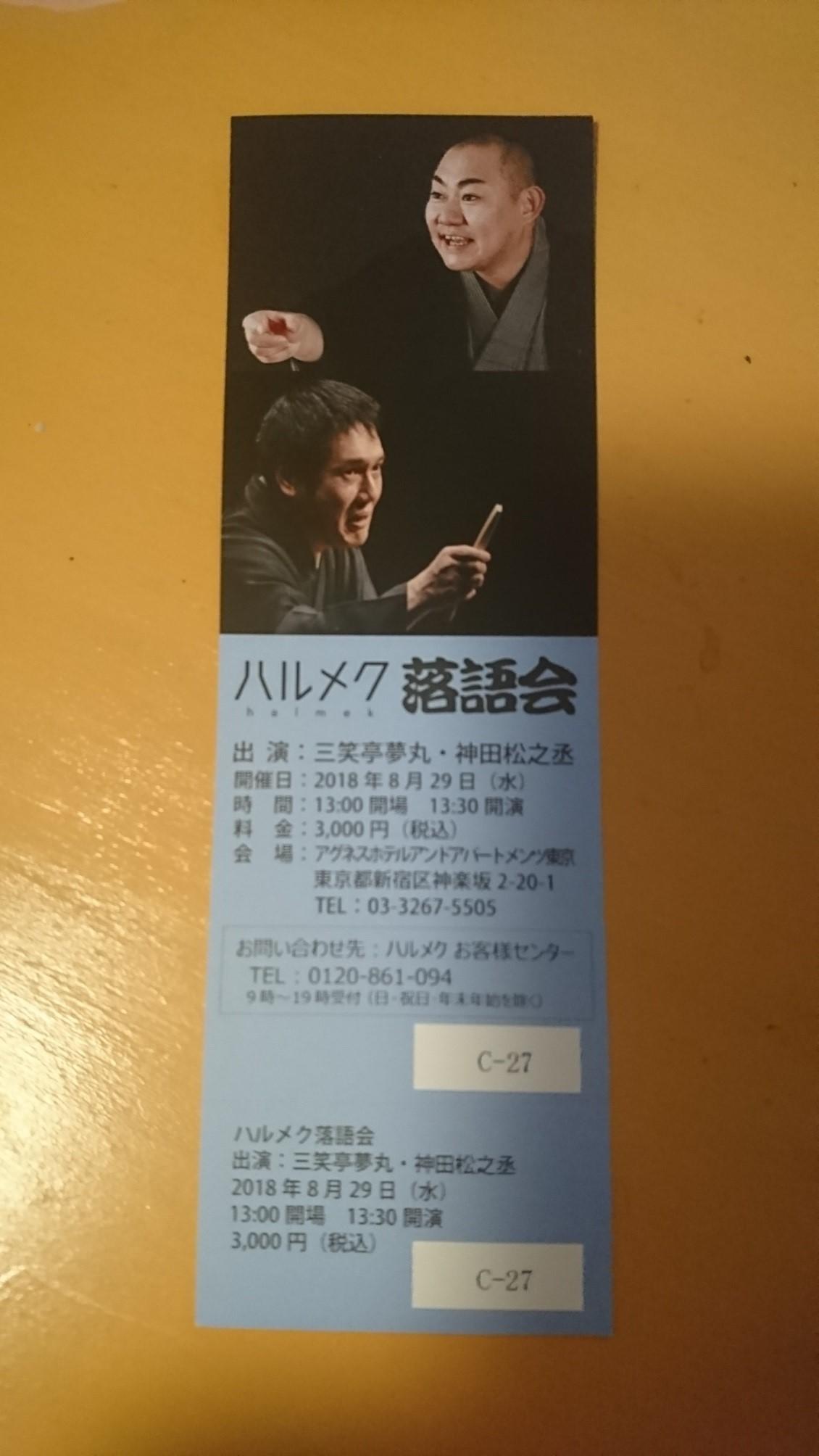 ハルメク落語会チケット