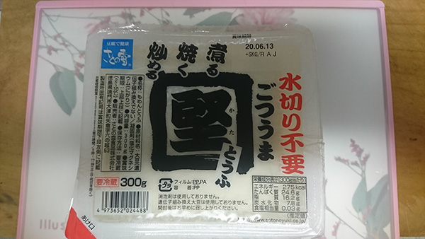 水切り不要の豆腐