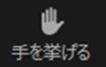 手を挙げるボタン