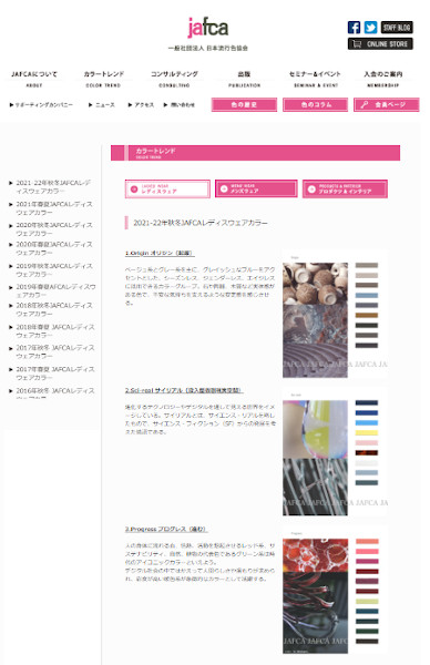 サイトスクリーンショット:JAFCA | 一般社団法人日本流行色協会 | Color Trend | Ladies` Wear | 2021AW