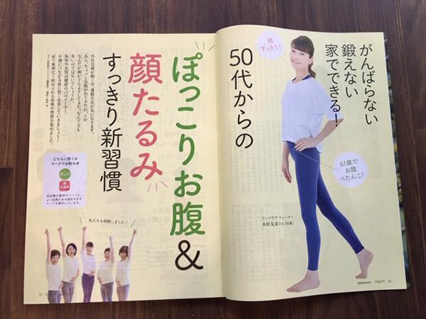 雑誌「ハルメク」6月号特集