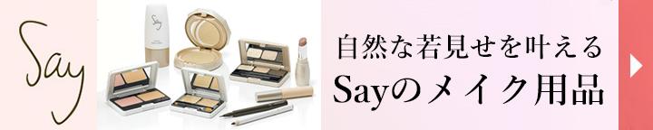 Say 化粧品