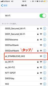 Wi-Fiにつなぐ方法