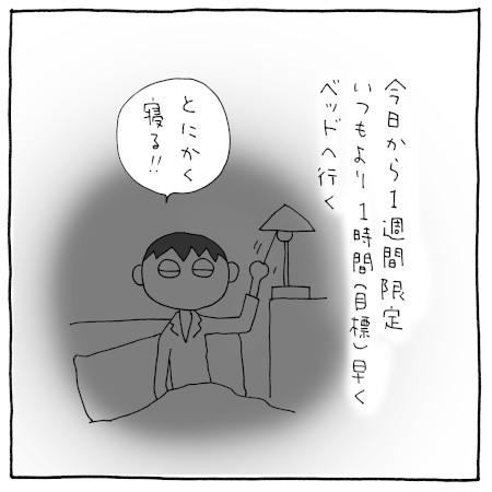 夏バテ解消法:早寝する・睡眠時間を確保する