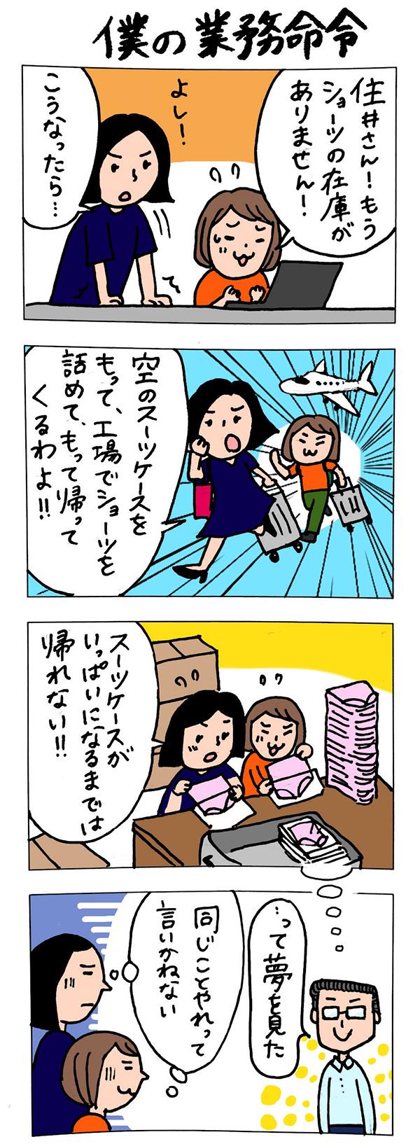 インナー徹課長の4コマ漫画