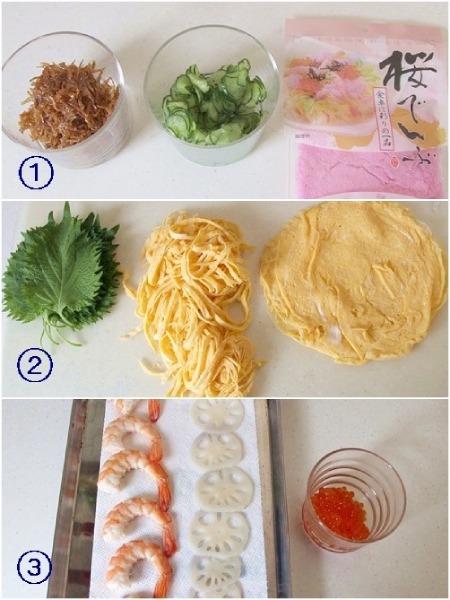 ひな祭りの簡単レシピ「段々お寿司」:準備する材料