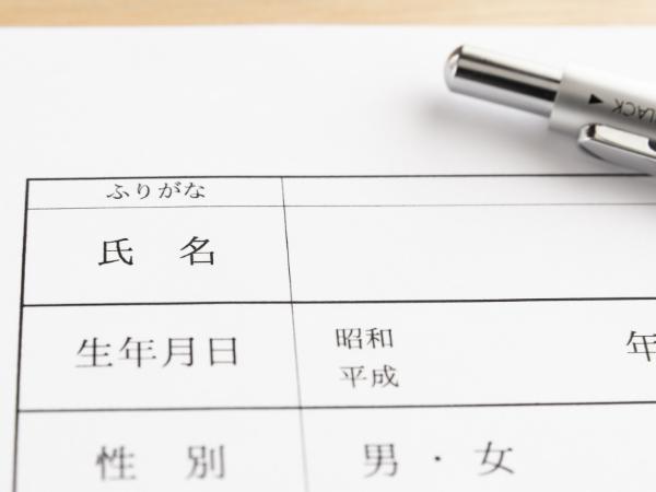 日本で一番多いフルネームは