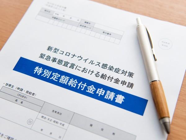 10万円の特別定額給付金、どうやって申請するの?