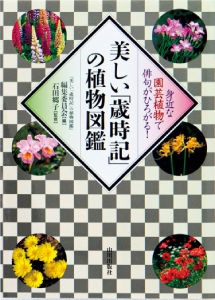 石田郷子(監修)、「歳時記」植物図鑑編集委員会(編) 山川出版社刊 1980円