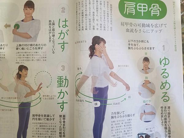 肩甲骨を「ゆるめる」「はがす」「動かす」体操