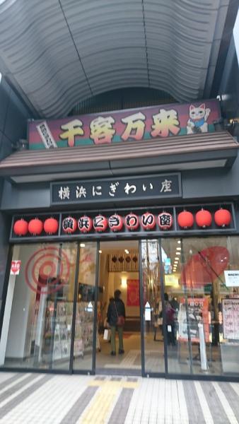 「横濱小せん会」に行ってきました