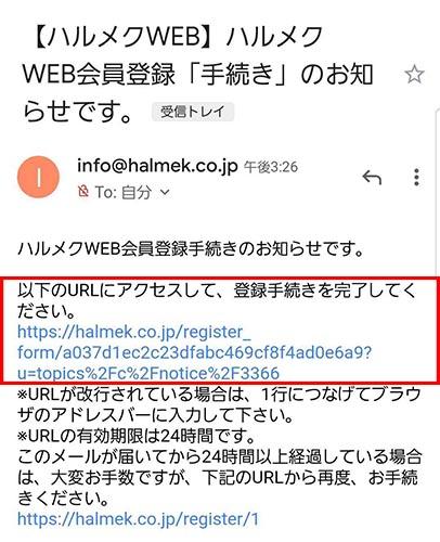 【ハルメクWEB会員登録「手続き」のお知らせ】