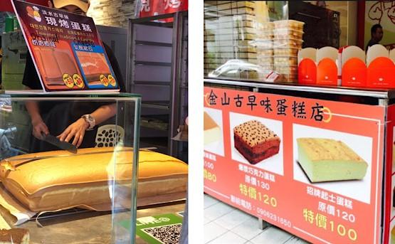 日本でも大人気の台湾カステラ