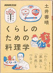 土井善晴著『くらしのための料理学』