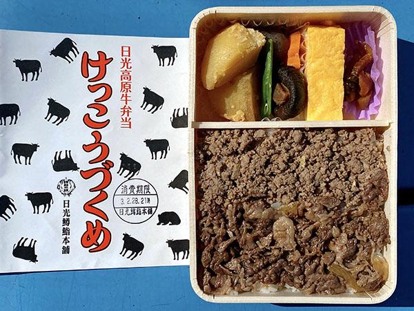日光鱒鮨本舗の日光高原牛弁当「けっこうづくめ」