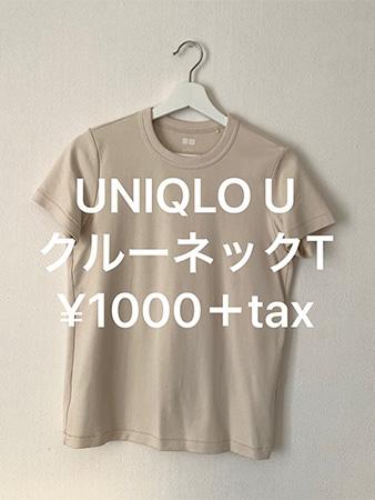 アイボリーのTシャツ