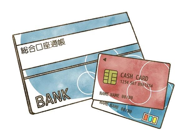 家のお金管理には通帳のある銀行で