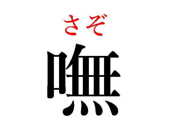 は漢字一文字では「さぞ」と読みます!